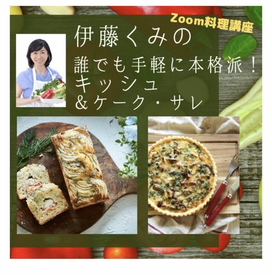 新Zoom料理講座~伊藤くみの『誰でも手軽なのに本格的にできる、キッシュ&ケーク・サレレッスン』